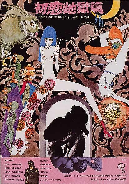 Hatsukoi Jigoku-hen poster