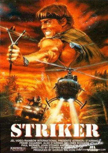 striker_poster