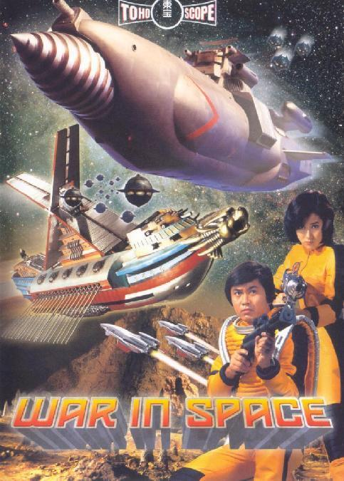 war-in-space-poster