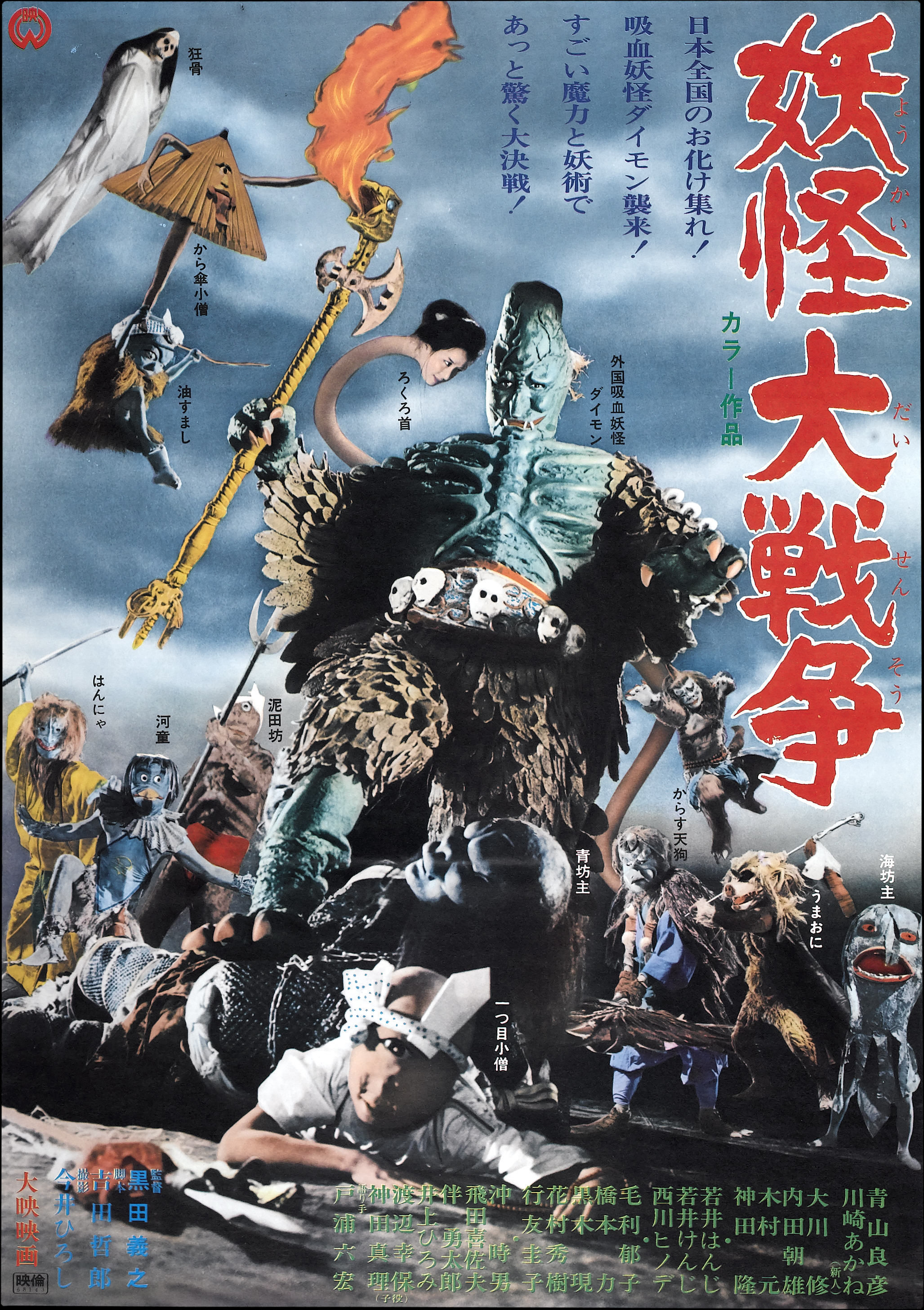 yokai-monsters-poster